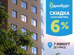 ЖК «Одинбург». Скидка 6% на все квартиры! Старт продаж нового корпуса